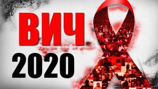 вИЧ эпидемия 2020.Всё о ВИЧ и СПИД