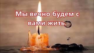 Ещё одна свеча погасла на земле   Замша Олеся, Аня Песня в Утешение