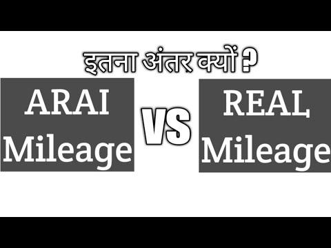 क्या ARAI Mileage अपने काम का है ?