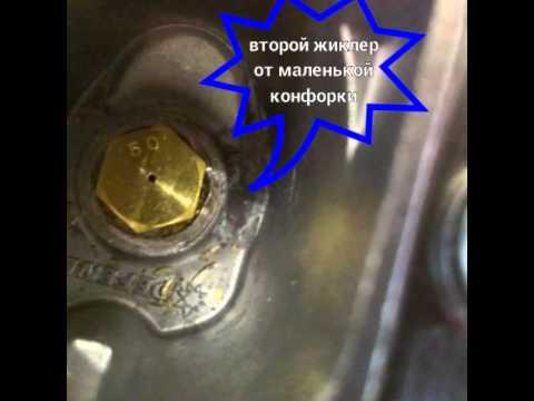 Чистка форсунок в газовой плите своими руками 161