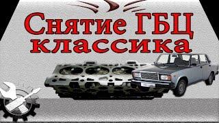 видео Замена прокладки головки блока цилиндров ВАЗ 2107