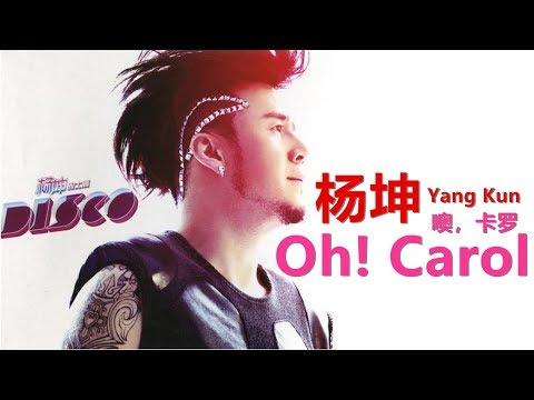杨坤 Yang Kun - 噢,卡罗 Oh, Carol (CD Version)┃中文字幕 Chinese Subtitle