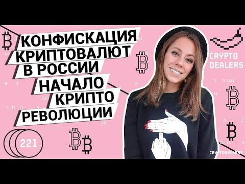 Конфискация криптовалют в России | Начало крипто революции