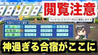 【パワプロ2018】中心選手にヤバイ特殊能力が付きまくり!史上最高の神合宿がこ…