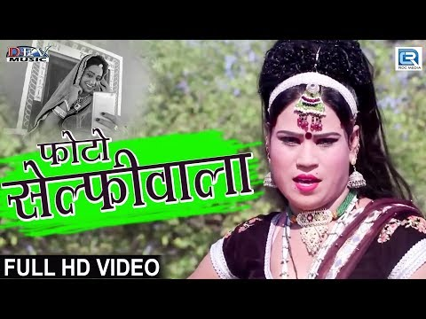 DEV MUSIC का DJ धमाका | फोटो सेल्फी | New Rajasthani DJ Song | FULL HD VIDEO | नीलू और ममता रंगीली