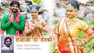 तेजाजी महाराज का सुपरहिट सांग || तेजाजी रो ठरको || Latest Rajasthani Tejaji Song 2018 PRG Full HD