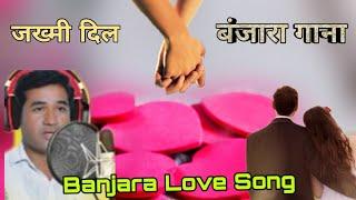 2018 Super Hit Banjara Love Songs !! HAAQ MARUYE !! BANJARA HD VIDEO !!
