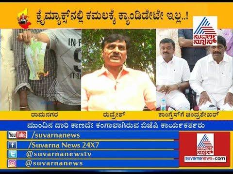 Ramanagara BJP District President M Rudresh Express Angry Against L Chandrashekar
