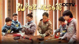 [赢在博物馆第三季]第一期:孔子故里,破竹为简  CCTV少儿
