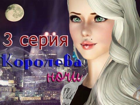The Sims 3 сериал Алмазный снег 1 серия (озвучка)