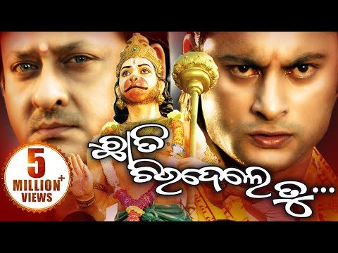 CHHATI CHIRIDELE TU Odia Super hit Full Film | Anubhav, Mithi | Sarthak Music | Sidharth TV