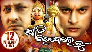 CHHATI CHIRIDELE TU Odia Super hit Full Film | Anubhav, Mithi |  | Sidharth TV