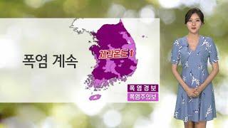 [날씨] 폭염특보 계속…내륙 곳곳 소나기 / 연합뉴스TV (YonhapnewsTV)