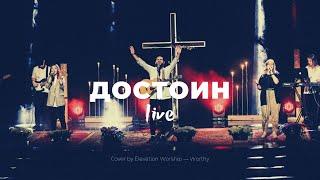 Достоин   Настя Шавидзе   Слово жизни Music