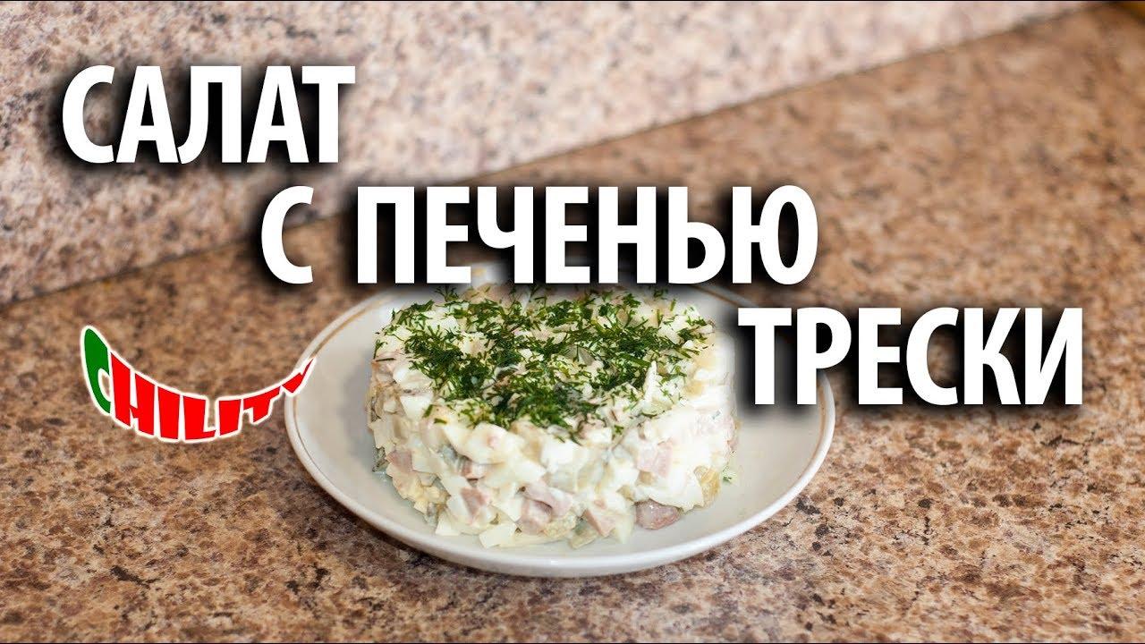 Салат с печенью трески. Салат из печени трески. Самый простой вариант!