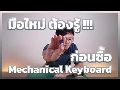 5 เรื่องต้องรู้ ก่อนซื้อ Mechanical Keyboard