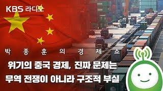 [박종훈의 시그널] 위기의 중국 경제, 진짜 문제는 무역 전쟁이 아니라 구조적 부실