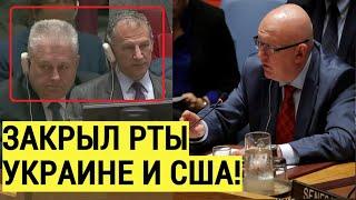 Запад ПОБЛЕДНЕЛ! Небензя ЖЕСТКО поставил на место Украину и США заявлением о Донбассе