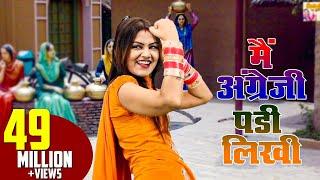 में अंग्रेजी पड़ी लिखी !! New Shivani Dance Video !! Superhit Ledies Lokgeet !! D J Rimix