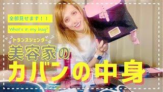 【バッグの中身】トランスジェンダー美容家の鞄チェックしたら、美容品がとんでもない量で出てきた…〜What's in my bag?〜