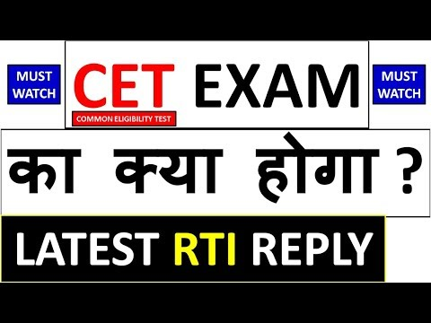 CET EXAM 2019 का क्या होगा ? Latest RTI Reply | Must Watch