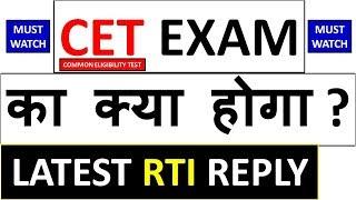 CET EXAM 2019 का क्या होगा ? Latest RTI Reply | Must Watch