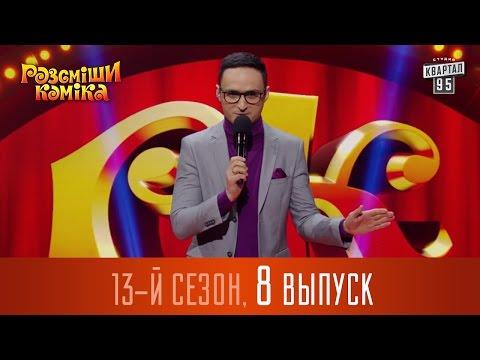 Леся и Оля опять жгут! - Рассмеши комика - Интер - YouTube