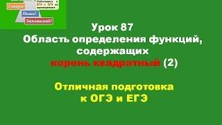 Урок 87 Область определения функций, содержащих корень квадратный 2