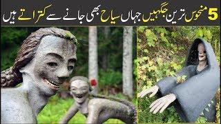 5 Interesting Places in World   Urdu/Hindi