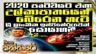 Siyatha Paththare | 21.01.2020 | @Siyatha TV Thumbnail