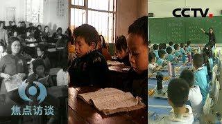 《焦点访谈》 20190817 新中国奇迹 人口识字率20%↗96%  CCTV