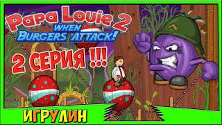 Папа Луи АТАКА БУРГЕРОВ 2 серия /Papa Louie When Burgers Attack. Развивающий мультик ИГРА для Детей!