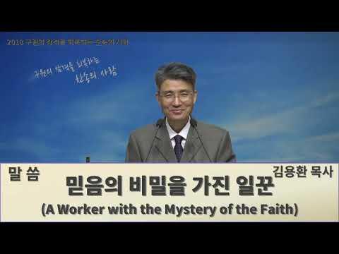 1 Timothy3:8-13 A Worker with the Mystery of the Faith 믿음의 비밀을 가진 일꾼 180218