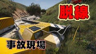【GTA5】電車が脱線した!