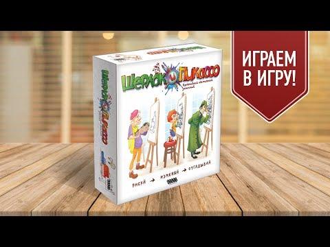 Настольная игра «ШЕРЛОК И ПИКАССО»: ИГРАЕМ!