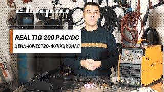 REAL TIG 200 P AC/DC - якісне зварювання алюмінію