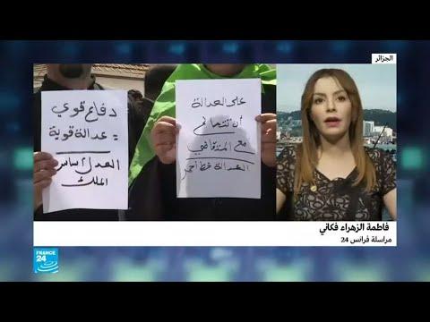 قضاة جزائريون ينفذون وقفة احتجاجية أمام وزارة العدل في سابقة في تاريخية  - 12:55-2019 / 4 / 15