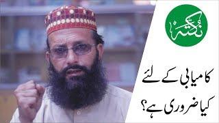 Kamiabi k liay kia Zarori hay | Nukta | Syed Abdulwahab Sherazi