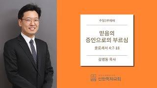 [선한목자교회] 주일3부설교 2019/04/07 | 믿음의 증인으로의 부르심 | 김영동 목사