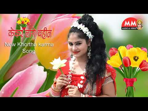 केकर लागे बहीन कुर्थी बुनाले || karma song 2018 || karma jhumar video song