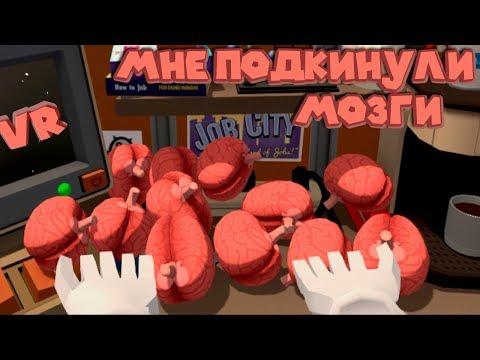 VR ПРИКОЛЫ 2ой день работы в офисе VR Job Simulator
