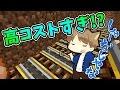 【ぽこくら#172】全自動カボチャ&スイカ収穫機を作ってみた!【マインクラフト】ゆっくり実況プレイ