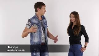 Настя Рыбка и Алекс Лесли - Наезды - online игра ЖБТ