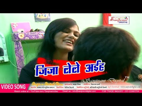 New Bhojpuri टॉप Kanwar भजन || जीजा ले ले अईहा .- Santosh Renu .VIDEO SONGS.2017