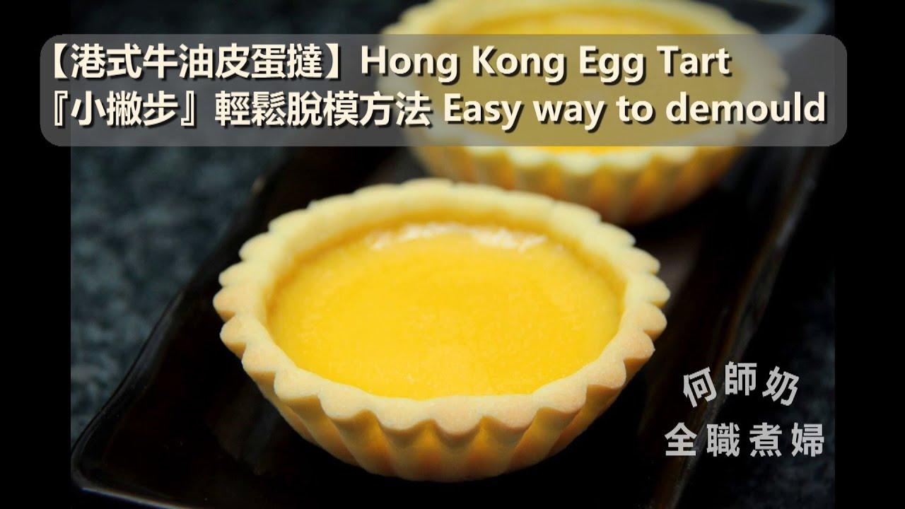 港式牛油皮蛋撻製作方法及「小撇步」輕鬆脫模方法 Hong Kong Egg Tart & Easy way to demould , Tips and Tricks