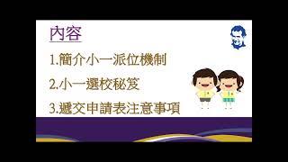 Publication Date: 2021-09-02 | Video Title: 2122 入學錦囊_慈幼葉漢千禧小學