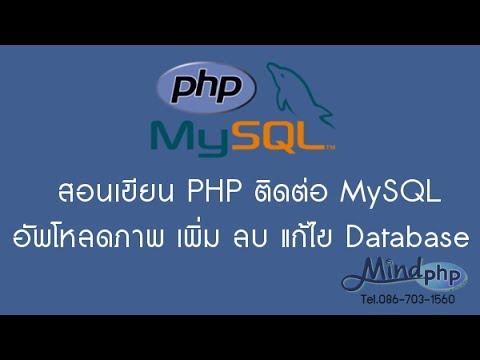 สอนเขียน php ติดต่อฐานข้อมูล Mysql อัพโหลดภาพ เพิ่ม ลบ แก้ไข Database