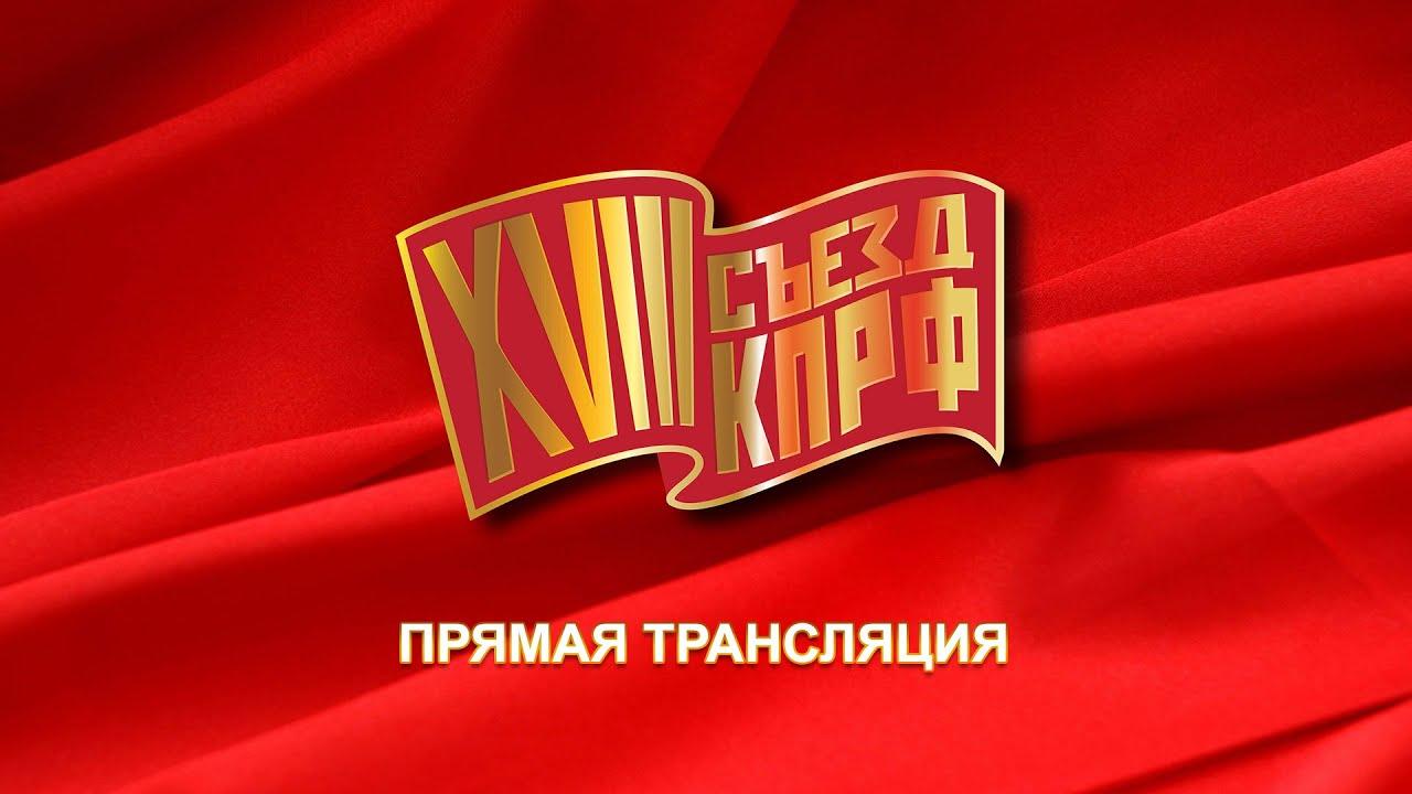 Прямая трансляция. XVIII съезд КПРФ (Московская область)