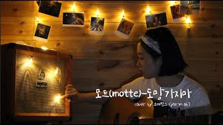 모트(motte) - 도망가지마 (cover by 오예…