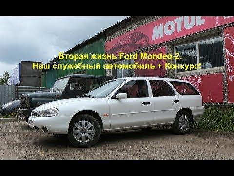 Вторая жизнь Ford Mondeo 2 наш служебный автомобиль + Конкурс!